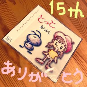 ☆デビュー15周年☆