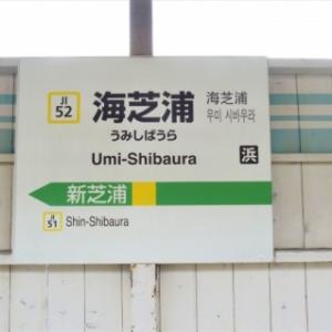 撮影会 「鶴見」 その4 「海芝浦駅」