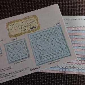「はじめてさんのきほんのき」レース編み教室の会2