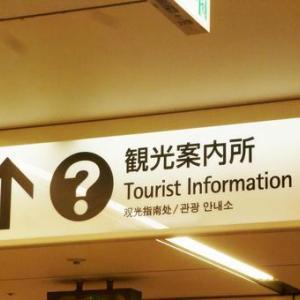 【朗報】日本、観光誘致をガチった結果とんでもない数字を叩き出してしまう