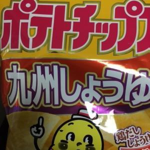 ポテトチップス 九州しょうゆ味