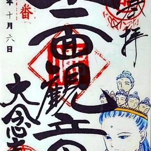 【大阪】新たにいただけるようになった「大念寺」のステキな【御朱印】