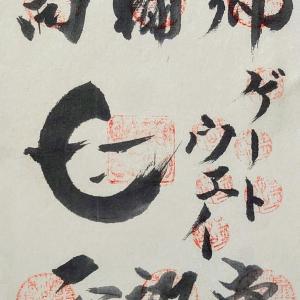 【東京】浄土真宗本願寺派 傅榮山「正源寺」でいただいたステキな【参拝記念】