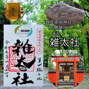 【京都】ラグビーの聖地で新たにいただける「賀茂御祖神社」 末社 雑太社のステキな【御朱印】