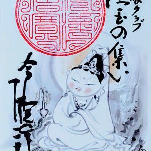 【京都】知恩院 和順会館で開催された「三宝の集い」のステキな【御朱印】