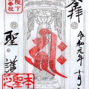 【京都】只今、特別公開中!! 聖護院門跡でいただいたステキな【特別御朱印】~追加まとめ編~