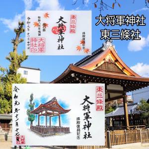 【京都】拝殿復興記念「大将軍神社東三條社」でいただいたステキな【限定御朱印】