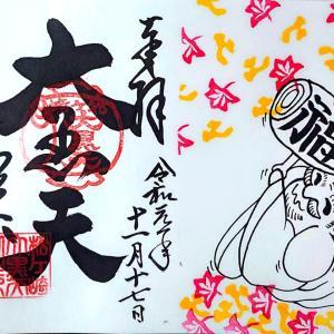 【京都】松ヶ崎大黒天「妙圓寺」でいただいたステキな【限定御朱印】