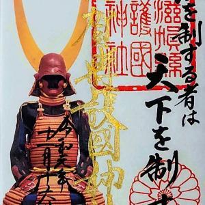 【滋賀】新たにいただけるようになった「滋賀縣護国神社」のステキな【御朱印】~追加掲載版~