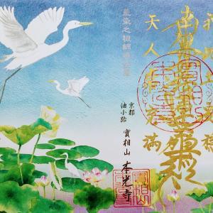 【京都】 油小路「本光寺」でいただいた ステキな【限定御朱印】・【御首題】 ~追加まとめ版~