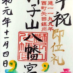 【岡山】獅子山八幡宮でいただいたステキな【御朱印】と【神社はちみつプロジェクト】