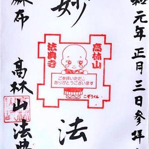 【東京】六本木散策① 新たな印でいただいた「法典寺」・「朝日神社」のステキな【御朱印】
