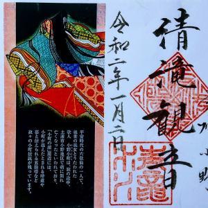 【茨城】小町伝説の里「清滝寺」でいただいたステキな【見開き御朱印】