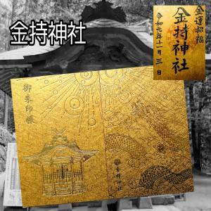 【鳥取】金運招福「金持神社」でいただいたステキな【限定御朱印帳】&【御朱印】
