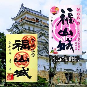 【広島】くつろぎひな祭り期間中にいただける「福山城」のステキな【限定御城印】