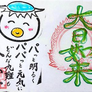 【福岡】新たにいただけるようになった「大日寺」のステキな【見開き御朱印】