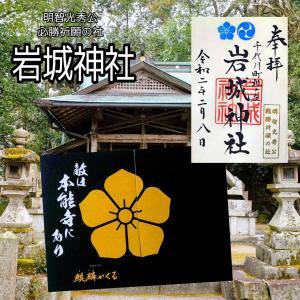 【京都】新たにいただけるようになった明智光秀公が必勝祈願した社「岩城神社」のステキな【御朱印】他