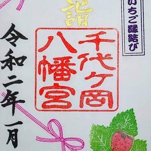 【栃木】日本いちご縁結び「千代ヶ岡八幡宮」でいただいたステキな【御朱印】