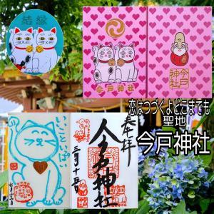 【東京】「恋はつづくよ どこまでも」の聖地!! 招き猫発祥の地 縁結びの神社「今戸神社」