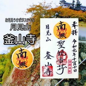 【広島】お月見うさぎがステキな月見山「釜山寺」でいただいた【御朱印】