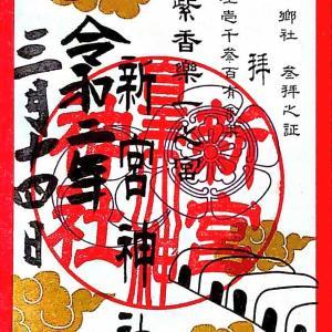【滋賀】NHK朝ドラ「スカーレット」の舞台「新宮神社」のステキな【限定御朱印】~追加掲載版~