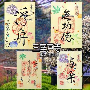 【京都】西国三十三所 「三室戸寺」で新たにいただけるようになったステキな【限定御朱印】~追加版~