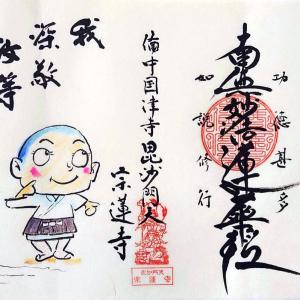 【岡山】田んぼの中のお寺「宗蓮寺」でいただいたステキな【御首題】