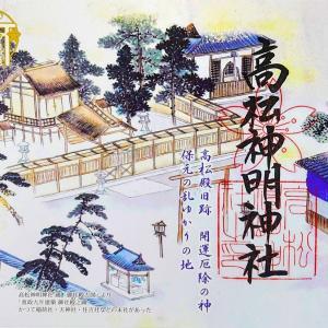 【京都】真田幸村公の念持仏をお祀りする「高松神明神社」のステキな【記念御朱印】