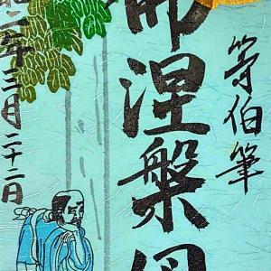 【京都】日蓮宗 本山 叡昌山「本法寺」でいただいた春季寺宝展【限定御朱印】