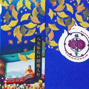 【福岡】八女福島の燈籠人形「福島八幡宮」でいただいたステキな【御朱印帳】&【御朱印】