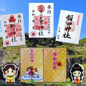 【島根】境内にある蕎麦屋でいただける稲田姫生誕の地「稲田神社」・「比婆山久米神社」の【御朱印】