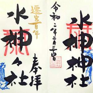 【長崎】河童伝説が残る「水神神社」で新たにいただけるようになったステキな【御朱印】