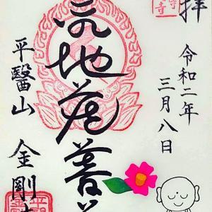 【岡山】筆の寺「金剛寺」でいただいたほっこりするステキな【御朱印】& たま神社