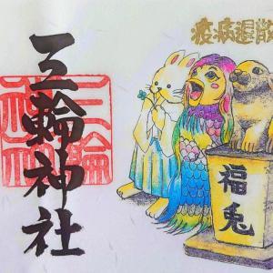 【愛知】疫病退散!! 遥拝でいただいた「三輪神社」の【アマビエ様御朱印】~追加掲載版~