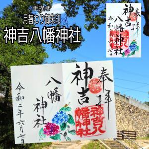 【兵庫】新たに月替わりでいただけるようになった「神吉八幡神社」のステキな【挿絵付御朱印】