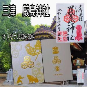 【愛媛】疫病退散‼︎ 三津厳島神社でいただいた新作【御朱印帳】&【アマビエ特別御朱印】