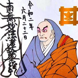 【京都】日蓮宗「本昌寺」で新たにいただけるようになったステキな【アート御首題】~追加掲載版~