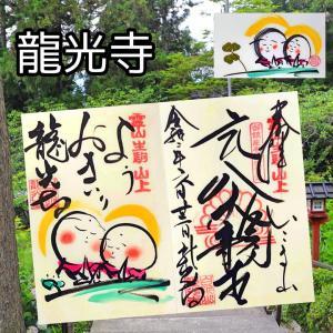 【大阪】八大龍王総本山「龍光寺」でいただいたステキな【仏画御朱印】