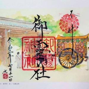 【京都】応仁の乱勃発地「御霊神社」でいただいたステキな【令和2年特別御朱印】