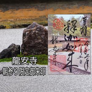 【京都】清々しい朝参りがオススメ‼ 世界遺産「龍安寺」でいただいたステキな【限定御朱印】