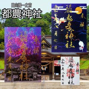 【宮崎】日向國一之宮「都農神社」で新たにいただけるようになったステキな【御朱印】