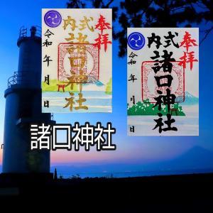 【静岡】海上守護の式内社「諸口神社」でいただいたステキな【御朱印】