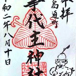 【徳島】通町「事代主神社」でいただいた手描きのエビスさまがステキな【御朱印】