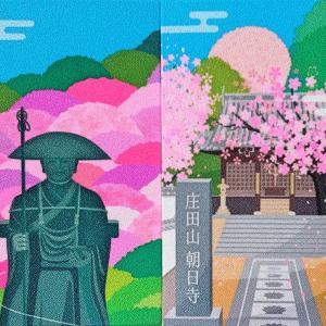 【岡山】高野山真言宗「朝日寺」でいただいたステキな【御朱印帳】