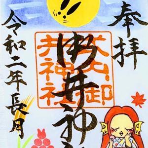 【岐阜】月替わりでいただける御井神社のステキな【御朱印】