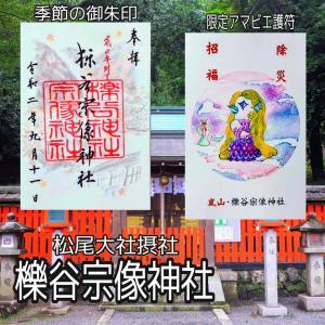 【京都】松尾大社摂社「櫟谷宗像神社」でいただいた【季節の御朱印】&【アマビエ護符】