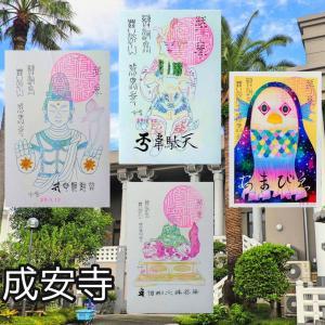 【静岡】新たにいただけるようになった「成安寺」のステキな【仏画御朱印】
