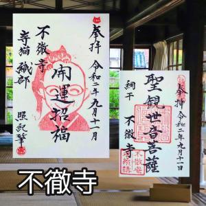 【兵庫】寺猫と庵住さまがステキな尼僧庵「不徹寺」でいただいた【カジュアル御朱印】