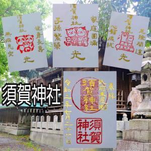 【福岡】熊野神社でいただいたステキな【御朱印】