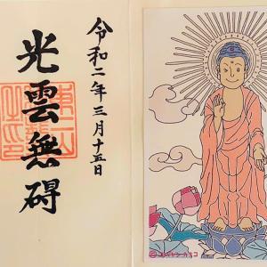 【東京】真宗大谷派「願龍寺」でいただいたステキな【参拝記念(御朱印)】